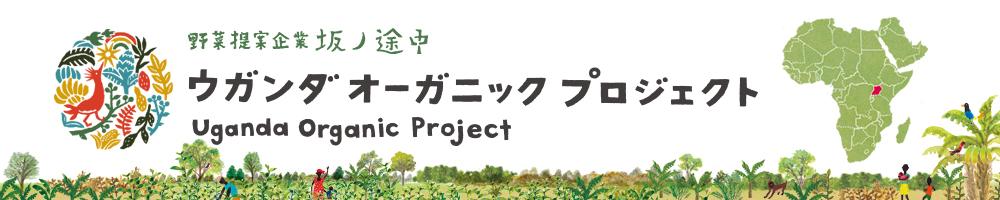 坂ノ途中のウガンダオーガニックプロジェクト