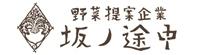 株式会社坂ノ途中