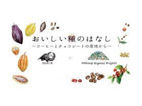7/16(日)コーヒーとチョコレートのペアリングイベントを開催します!