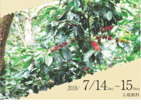7/14(土)・15(日)『COFFEE JOURNEY – ラオスの森で採れたコーヒーのテイスティング&トークイベント』開催!@京都